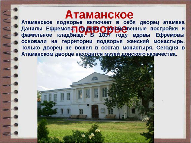 Атаманское подворье Атаманское подворье включает в себя дворец атамана Данилы...