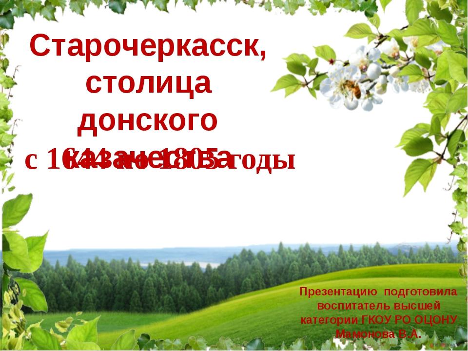 Старочеркасск, столица донского казачества Презентацию подготовила воспитател...