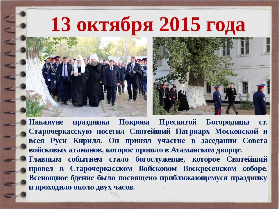 Накануне праздника Покрова Пресвятой Богородицы ст. Старочеркасскую посетил С...