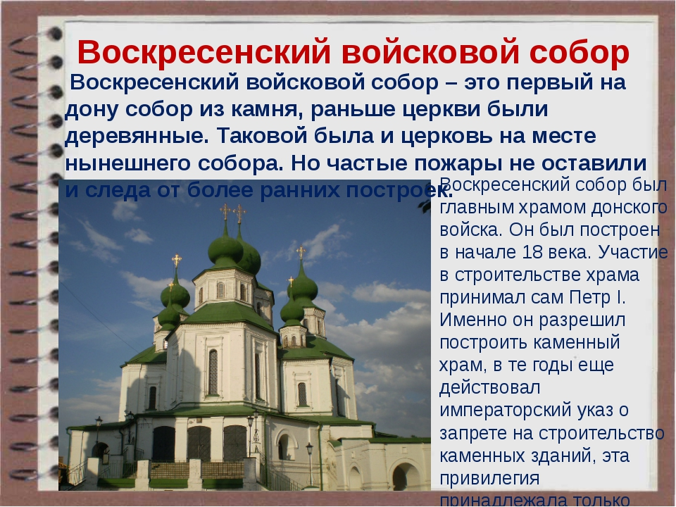 Воскресенский войсковой собор Воскресенский войсковой собор – это первый на д...