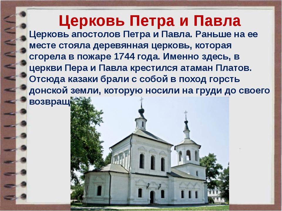 Церковь Петра и Павла Церковь апостолов Петра и Павла. Раньше на ее месте сто...