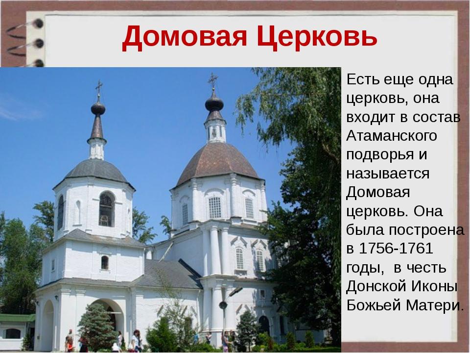 Домовая Церковь Есть еще одна церковь, она входит в состав Атаманского подвор...