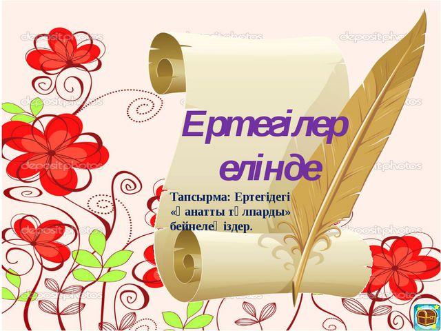 Ертегілер елінде Тапсырма: Ертегідегі «қанатты тұлпарды» бейнелеңіздер.