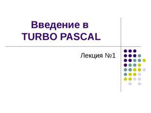 Введение в TURBO PASCAL Лекция №1
