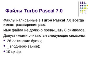 Файлы Turbo Pascal 7.0 Файлы написанные в Turbo Pascal 7.0 всегда имеют расши