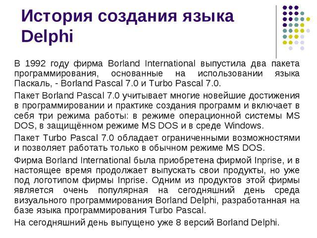История создания языка Delphi В 1992 году фирма Borland International выпусти...
