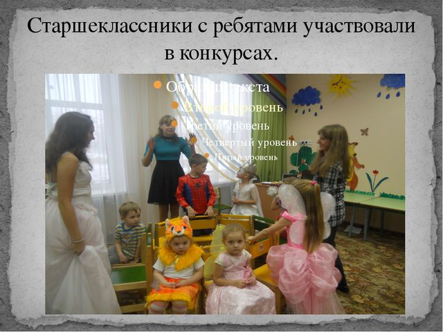 Старшеклассники с ребятами участвовали в конкурсах.
