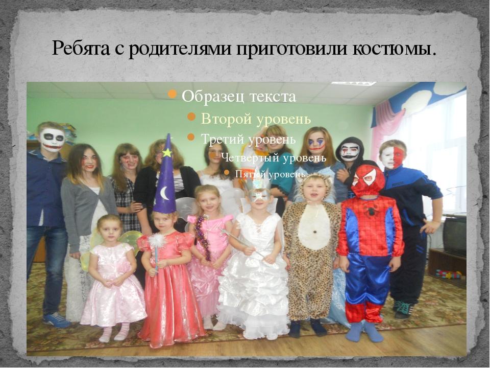 Ребята с родителями приготовили костюмы.