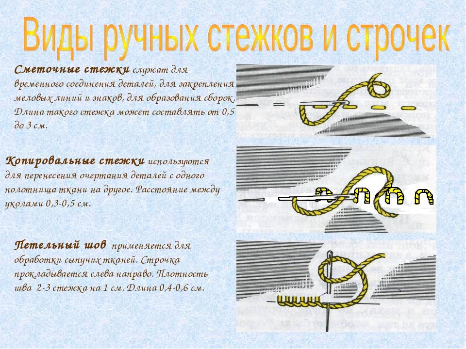 Сметочные стежки служат для временного соединения деталей, для закрепления м...