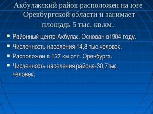 Акбулакский район расположен на юге Оренбургской области и занимает площадь 5