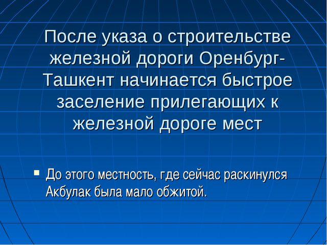 После указа о строительстве железной дороги Оренбург-Ташкент начинается быстр...