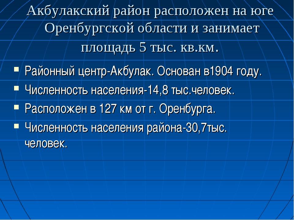 Акбулакский район расположен на юге Оренбургской области и занимает площадь 5...