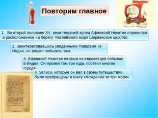 Повторим главное Во второй половине XV века тверской купец Афанасий Никитин о