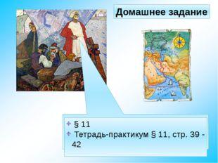 Домашнее задание § 11 Тетрадь-практикум § 11, стр. 39 - 42