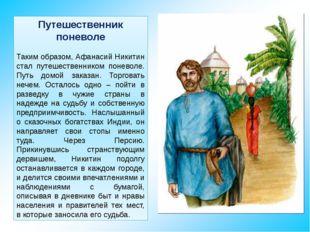 Путешественник поневоле  Таким образом, Афанасий Никитин стал путешественник