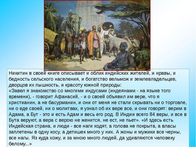 Никитин в своей книге описывает и облик индийских жителей, и нравы, и бедност...