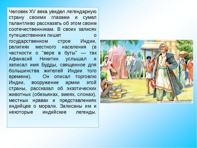 Человек XV века увидел легендарную страну своими глазами и сумел талантливо р...