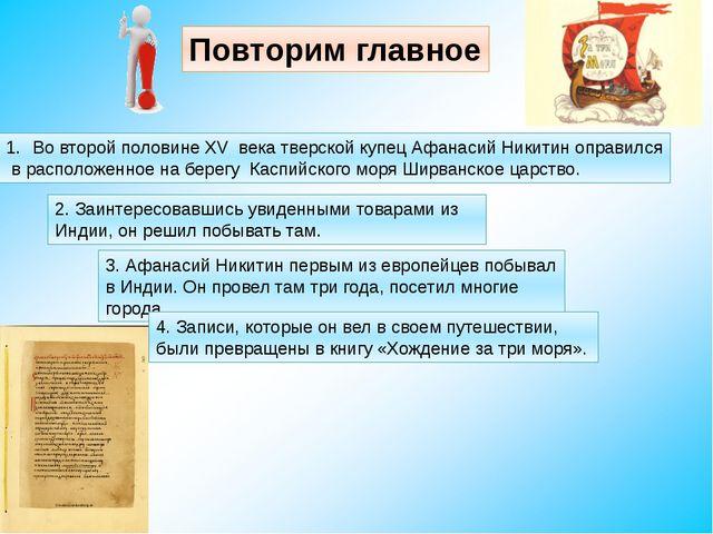 Повторим главное Во второй половине XV века тверской купец Афанасий Никитин о...