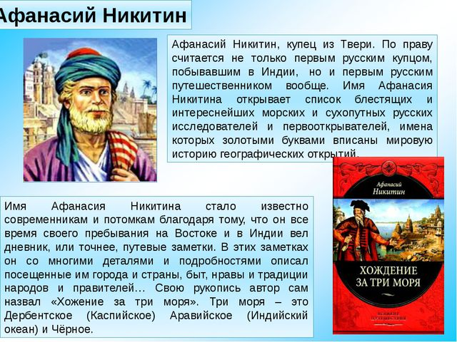 Афанасий Никитин Афанасий Никитин, купец из Твери. По праву считается не толь...