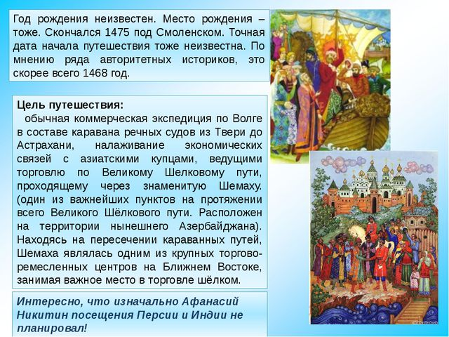 Год рождения неизвестен. Место рождения – тоже. Скончался 1475 под Смоленском...