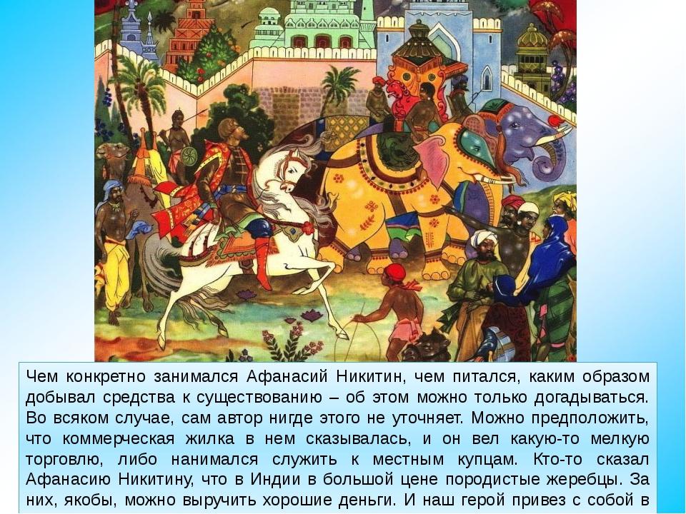 Чем конкретно занимался Афанасий Никитин, чем питался, каким образом добывал...