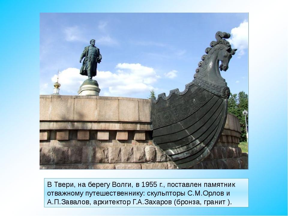 В Твери, на берегу Волги, в 1955 г., поставлен памятник отважному путешествен...
