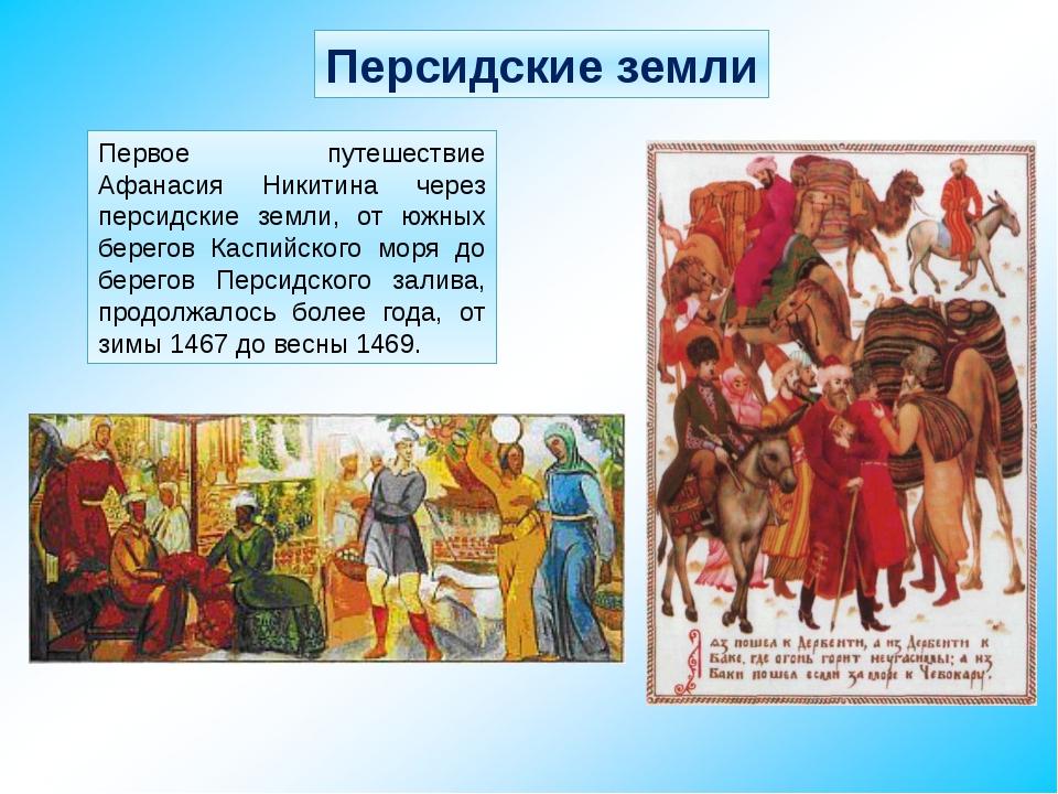 Первое путешествие Афанасия Никитина через персидские земли, от южных берегов...