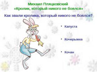 Михаил Пляцковский «Кролик, который никого не боялся» Как звали кролика, кото