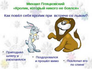 Михаил Пляцковский «Кролик, который никого не боялся» Как повёл себя кролик п