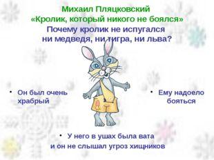 Михаил Пляцковский «Кролик, который никого не боялся» Почему кролик не испуга