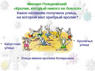 Михаил Пляцковский «Кролик, который никого не боялся» Какое название получила