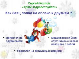 Сергей Козлов «Трям! Здравствуйте!» Как Заяц попал на облако к друзьям ? Прил