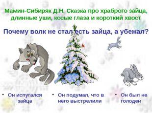 Мамин-Сибиряк Д.Н. Сказка про храброго зайца, длинные уши, косые глаза и коро