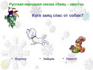 Русская народная сказка «Заяц – хваста» Кого заяц спас от собак? Ворону Зайце