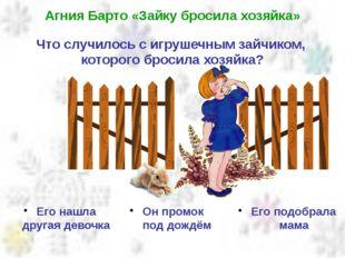 Агния Барто «Зайку бросила хозяйка» Что случилось с игрушечным зайчиком, кото