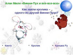 Алан Милн «Винни-Пух и все-все-все» Как звали кролика – одного из друзей Винн