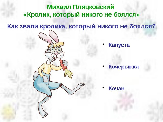 Михаил Пляцковский «Кролик, который никого не боялся» Как звали кролика, кото...