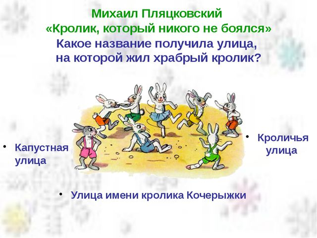 Михаил Пляцковский «Кролик, который никого не боялся» Какое название получила...