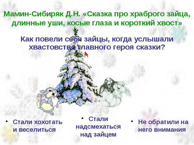 Мамин-Сибиряк Д.Н. «Сказка про храброго зайца, длинные уши, косые глаза и кор...