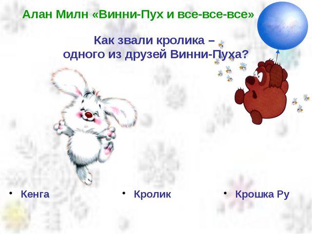 Алан Милн «Винни-Пух и все-все-все» Как звали кролика – одного из друзей Винн...