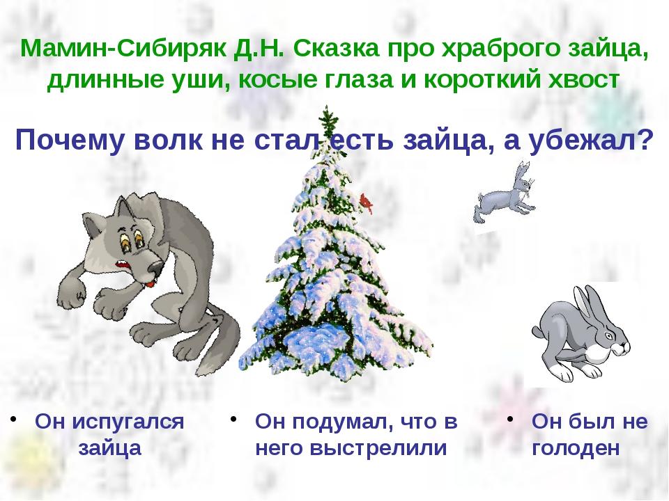 Мамин-Сибиряк Д.Н. Сказка про храброго зайца, длинные уши, косые глаза и коро...