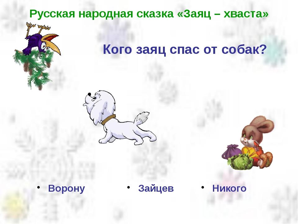 Русская народная сказка «Заяц – хваста» Кого заяц спас от собак? Ворону Зайце...