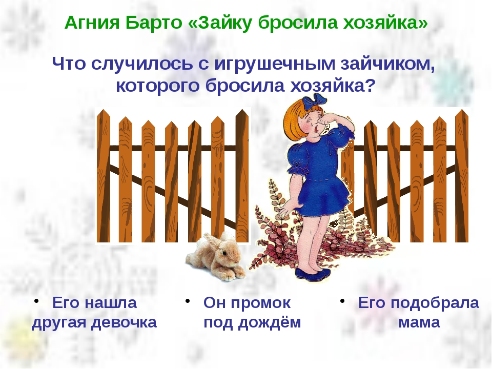 Агния Барто «Зайку бросила хозяйка» Что случилось с игрушечным зайчиком, кото...