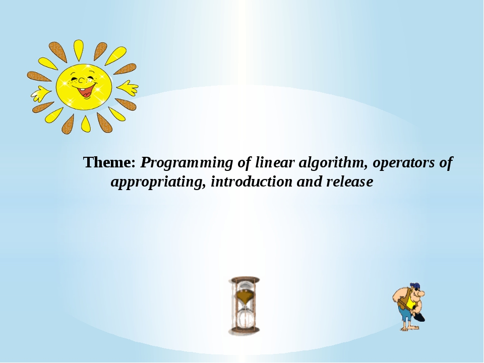 Theme: Programming of linear algorithm, operators of appropriating, introduc...
