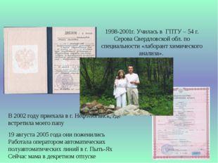 1998-2001г. Училась в ГПТУ – 54 г. Серова Свердловской обл. по специальности