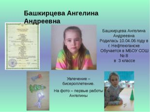 Башкирцева Ангелина Андреевна Родилась 10.04.06 году в г. Нефтеюганске Обучае