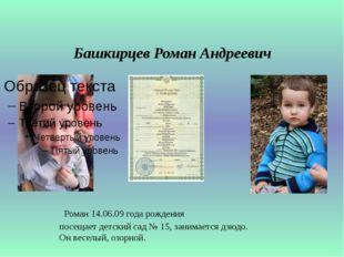 Башкирцев Роман Андреевич Роман 14.06.09 года рождения посещает детский сад №