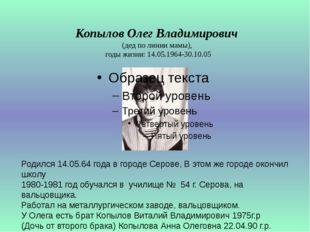 Родился 14.05.64 года в городе Серове, В этом же городе окончил школу 1980-1