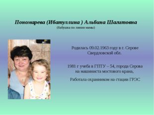Пономарева (Ибатуллина ) Альбина Шагитовна (бабушка по линии мамы) Родилась 0