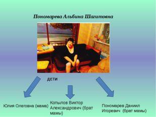 Пономарева Альбина Шагитовна Юлия Олеговна (мама) Пономарев Даниил Игоревич (